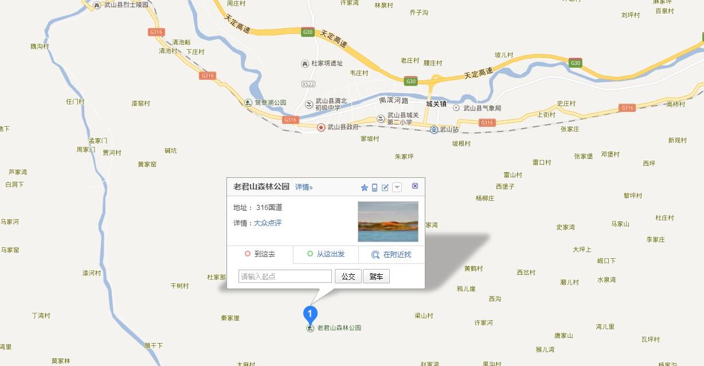 旅游景点推荐:老君山森林公园 - 武山文旅